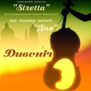 «Дивоніч» з театром тіней «Див» та камерним оркестром Stretta