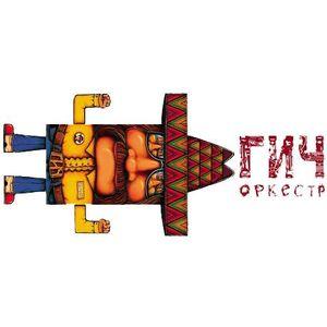 Гич Оркестр презентує «Цілий альбом»