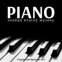 Концерт львівського гурту Piano