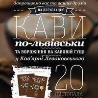 Презентація журналу «Люблю каву»