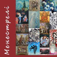 Колективна виставка «Менестрелі»