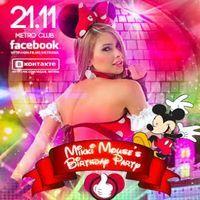 Вечірка «День народження Міккі Мауса»