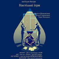 Поетична зустріч «Застільні бесіди: Сливинський, Малкович, Шпаковський»