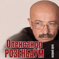 Концерт Олександра Розенбаума
