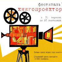 Прес-конференція кінофестивалю «Книгопроектор»