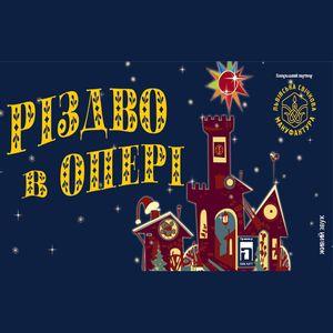 Концерт «Львівське Різдво в Опері»