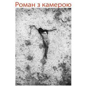 Фотовиставка «Роман з камерою»
