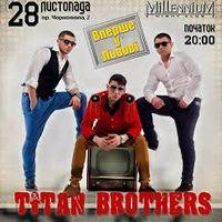 Концерт гурту Titan Brothers