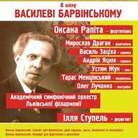 Концерт «В шану Василеві Барвінському»