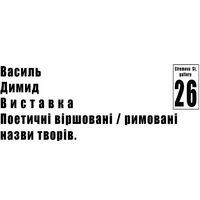 Персональна виставка Василя Димида «Поетичні віршовані/римовані назви творів»