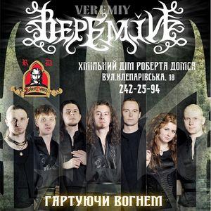 Концерт гурту «Веремій»