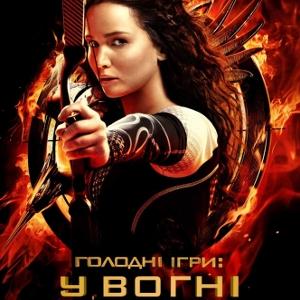 Фільм «Голоднi iгри: у вогні» (The Hunger Games: Catching Fire)