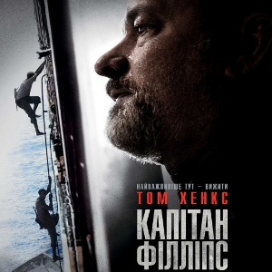 Фільм «Капітан Філліпс» (Captain Phillips)
