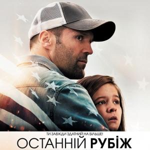 Фільм «Останній рубіж» (Homefront)