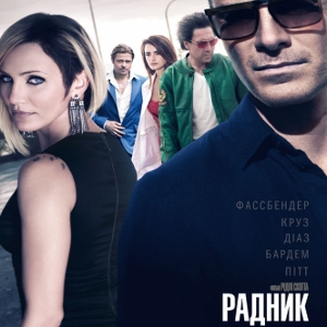 Фільм «Радник»