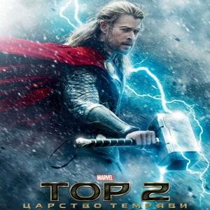 Фільм «Тор 2: Царство темряви» (Thor: The Dark World)