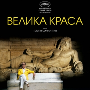 Фільм «Велика краса» (La Grande Bellezza)
