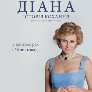 Фільм «Діана: Історія кохання» (Diana)