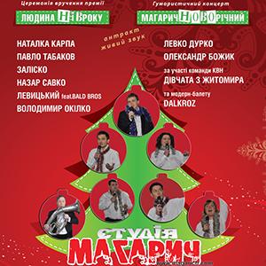 Гумористичний концерт «Магарич Новорічний»