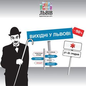 «Вихідні у Львові за півціни»