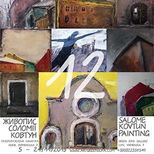 Виставка «12» Соломії Ковтун