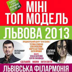 Конкурс «Міні Топ-модель Львова 2013»