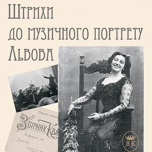 Виставка «Штрихи до музичного портрету Львова»