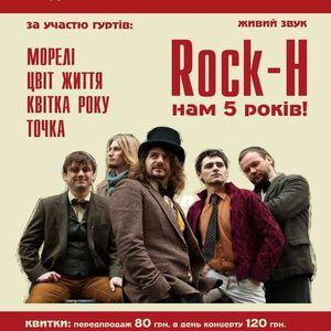 Грандіозне святкування 5 річниці гурту Rock-H
