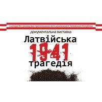 Виставка «Латвійська трагедія. 1941»