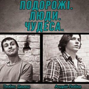 Любко Дереш та Андрій Любка: літературна зустріч «Подорожі. Люди. Чудеса»