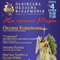 Різдвяне дійство «На крилах Різдва»