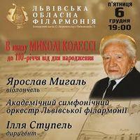 Концерт «В шану Миколі Колессі - до 110-річчя від дня народження»