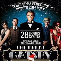 Вечірка The Great Gatsby @ Rafinad People