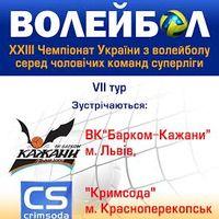 Волейбольна гра: ВК Барком-Кажани - Кримсода