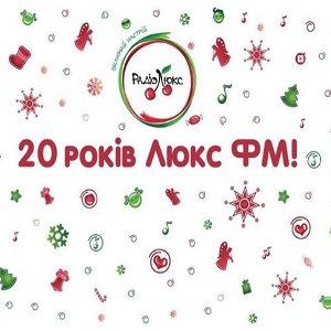 Новорічна ніч «20 років Люкс ФМ»