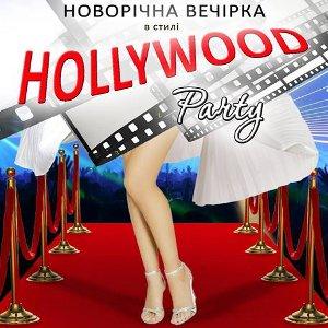 Новорічна вечірка в стилі Hollywood Party