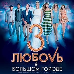 Фільм «Кохання у великому місті 3» (Любовь в большом городе 3)