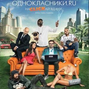 Фільм «Однокласники.ru: НаCLICKай вдачу»