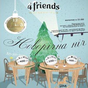 Новорічна ніч з 4friends Whiskey Pub