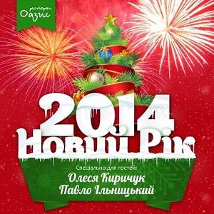 Святкування нового року у ресторані «Оазис»