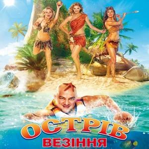 Фільм «Острів везіння» (Остров везения)