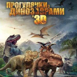 Фільм «Прогулянки з динозавтрами»