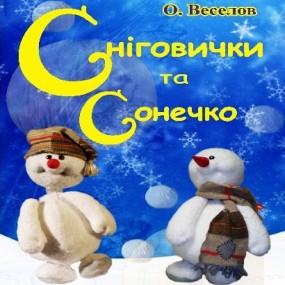 Вистава «Сніговички і сонечко»