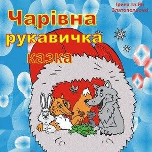 Вистава «Зачарована рукавичка» - Львівський театр ляльок