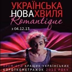 Українські короткометражки «Українська нова хвиля. Romantique»