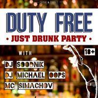 Вечірка Duty Free