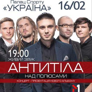 Гурт «Антитіла» презентує альбом «Над полюсами»