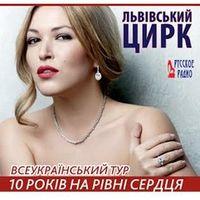 Концерт Ірини Дубцової