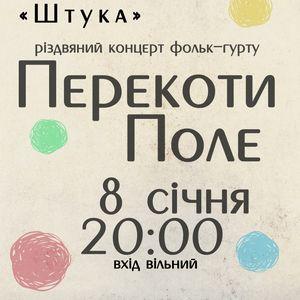 Різдвяний концерт фольк-гурту «Перекоти Поле»