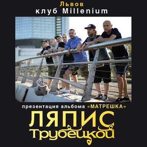 Гурт «Ляпіс Трубецкой» презентує альбом «Матрешка»